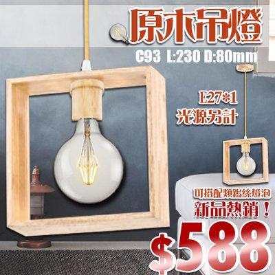 新品火熱上市🔥 §LED333§(33HC93) 正方形原木吊燈 E27*1規格另計 素雅簡約造型 適用店面居家裝潢