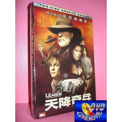三區台灣正版【天降奇兵LXG (2003)】雙碟DTS版DVD全新未拆《獵殺紅色十月、 絕地任務:史恩康納萊》