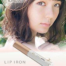【美髮鋪】日本 KINUJO 絹女口紅離子夾 離子夾 口袋型離子夾 平板夾 攜帶型離子夾 美髮夾 直髮夾 直髮器 USB