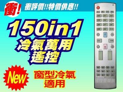 【遙控量販網】窗型冷氣多功能遙控器_適用Westinghouse 西屋AC-1071CR AC-1071CRB