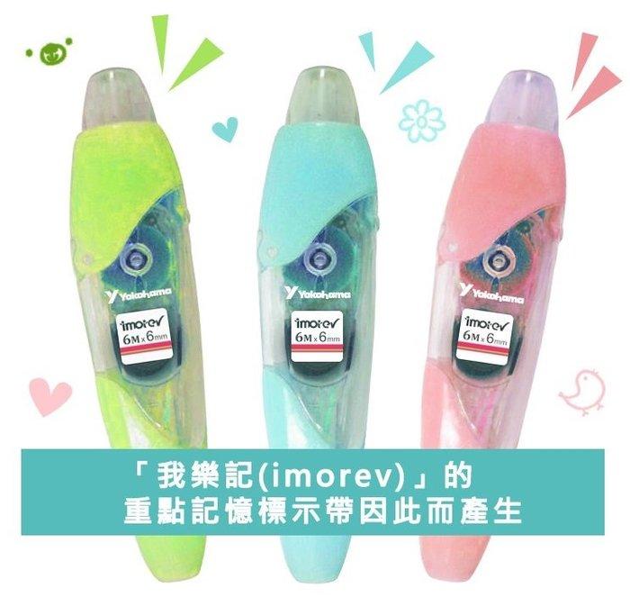 佳佳玩具 --- 我樂記 全球首創 imorev 重點記憶標示帶 日本製A級內帶 可搭配手機軟體【】