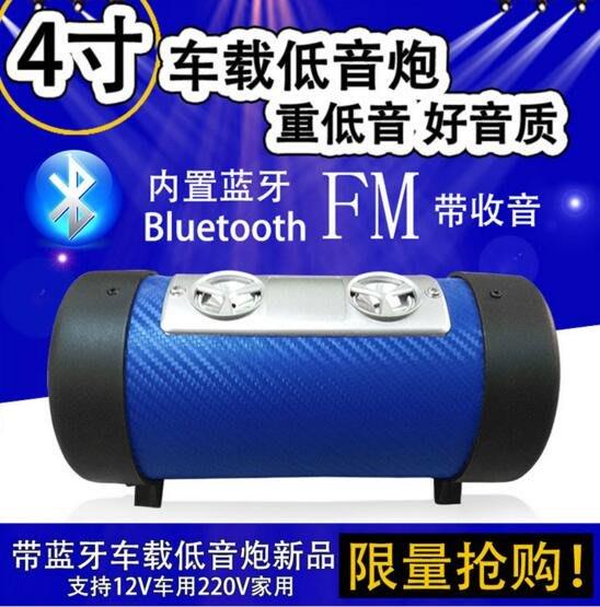 升級版車載家用4寸藍牙車載低音炮 藍牙音箱 FM喇叭 Y-4002汽車音響12V220V電腦手機音箱#6059