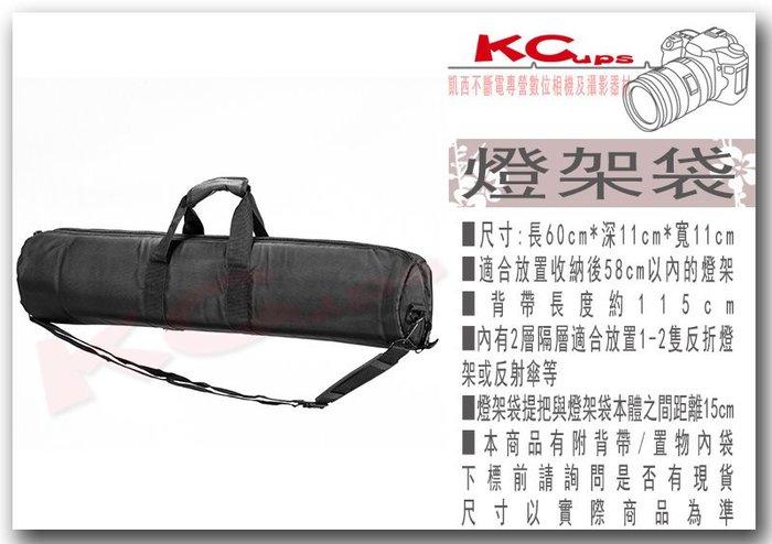 凱西影視器材 60公分 燈架袋 外閃燈架袋 燈架包 可裝一到二支燈架 適合反折燈架