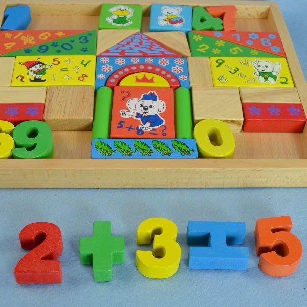 佳廷家庭 木製益智積木玩具 禮物 數學運算積木 水性無毒環保漆 經濟部檢驗合格