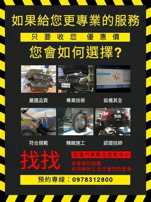 推薦三峽汽車保養 🔊實體門市+附發票=售後品質保證