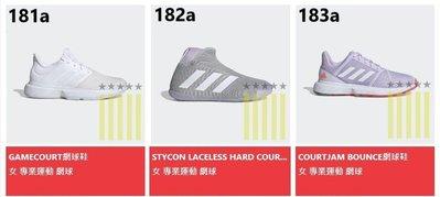 [五星上將] adidas 網球鞋 女鞋(勿下標)(請一定要看商品描述)