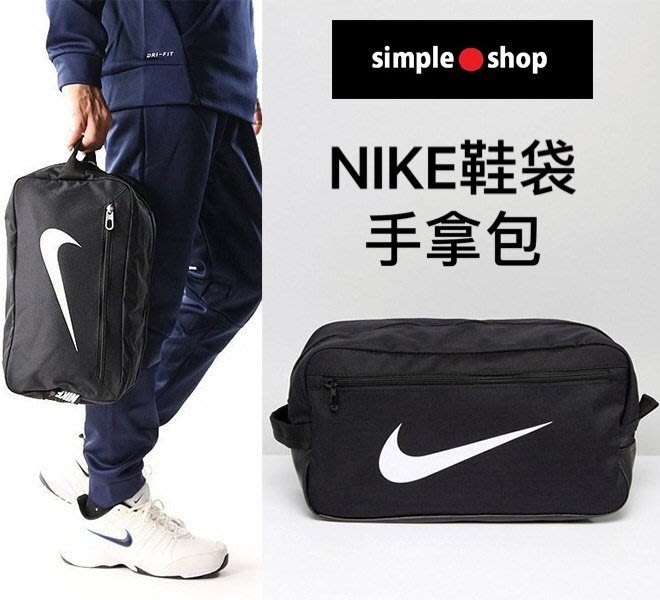 【Simple Shop】現貨 NIKE SHOES BAG 鞋袋 鞋包 大勾勾 NIKE手拿包  BA5339-010