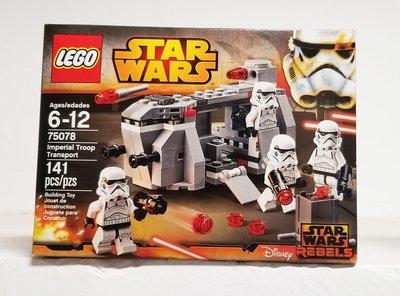 全新未開 Lego 75078 Star Wars Imperial Troop Transport Stormtrooper 星球大戰 白兵