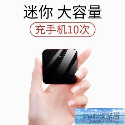 迷你行動電源大容量毫安20000M超薄便攜小巧輕薄手機通用【sweet家居】