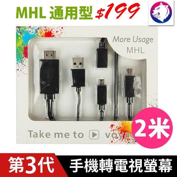 【快速出貨】 MHL轉HDMI MHL線 Micro USB to HDMI MHL 手機轉電視 轉接線 HTC 三星
