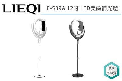 《視冠高雄》現貨 LIEQI F-539A 12吋 80cm 落地環形補光燈 環形燈 網美燈 手機直播 可調冷暖光