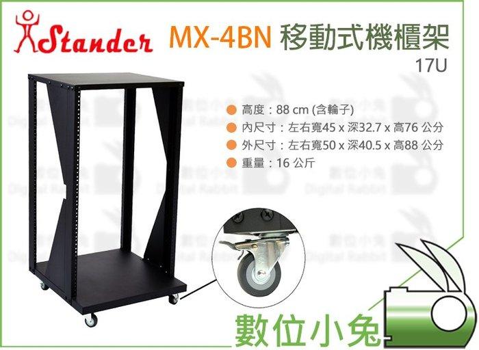 數位小兔【Stander 江楠 MX-4BN 移動式 機櫃架】88cm 混音器 控場 機櫃 腳架 前級 器材架 控制台