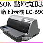 [佐印興業] 電腦周邊 印表機 愛普生 EPSON ...