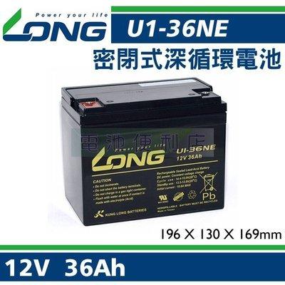 [電池便利店]廣隆電池 LONG U1-36NE 12V 36AH ~ 電動代步車專用 必翔、康揚 (U1-36E-12)