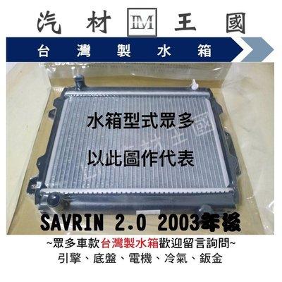 【LM汽材王國】 水箱 SAVRIN 2.0 2003年後 水箱總成 兩排 三菱 另有 水箱精