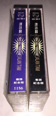 譚詠麟 Alam Tam 1994 愛的盛筵 國語/粵語紀念版 寶麗金 台灣版 雙卡帶 錄音帶 磁帶 附兩本歌詞 回函卡