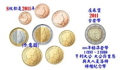 【幣】EURO 盧森堡2011發行歐元大全套 1 cent ~ 2 Euro 全新8枚一組與特種紀念幣一枚