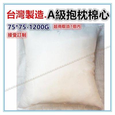 佳冠附發票~75*75CM-1200G 抱枕心棉心 台灣製造純白綿-超澎A級, 抱枕棉芯不是只看價錢重量, 品質更重要 新北市
