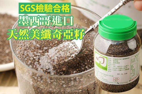 美纖奇亞籽 南美進口 歐美暢銷 1000g 瓶裝 奇異籽 通過SGS檢驗 鼠尾草籽 超商限4瓶