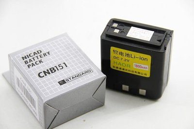 『9527 3C』standard對講機C150 C450 HX260 N888 HX268 鋰電池CNB151