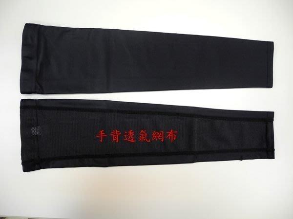 「喜樂屋戶外」防曬袖套 抗UV彈性布 黑色 台灣製