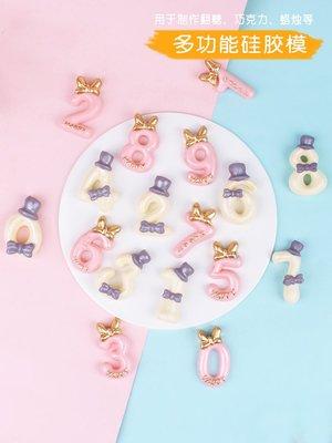 LIOU栗欧~翻糖數字模具 巧克力硅膠模 蝴蝶結禮帽生日蛋糕數字裝飾DIY模具