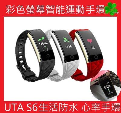 交換禮物 S6 IP67 生活防水 LINE FB 運動藍芽 智慧手環 藍芽手錶 跑步 智慧錶 小米手環3 S6