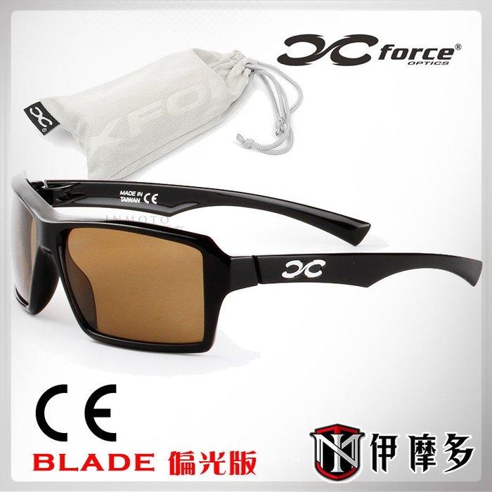 伊摩多※XFORCE BLADE偏光版 休閒太陽眼鏡 淺色鏡面茶 抗UV 輕量框28g 登山慢跑 自行車 重機出遊。亮黑