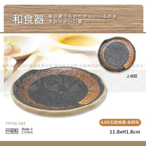 ﹝賣餐具﹞11.8xH1.8公分4.5吋石紋味碟 陶瓷碗盤缽碟 -赤刷毛184 /2301210327139【附發票】
