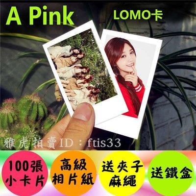 【預購】Apink韓國明星組合周邊寫真100張lomo卡小照片贈鐵盒——設計師鳥 生日禮物kp008