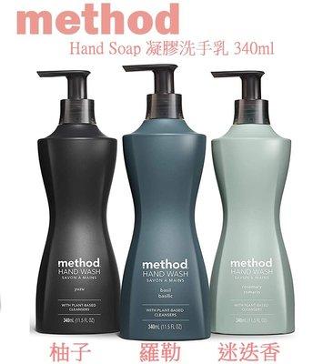 【彤彤小舖】Method 洗手乳系列 11.5z / 340ml 凝膠洗手液  去味洗手乳