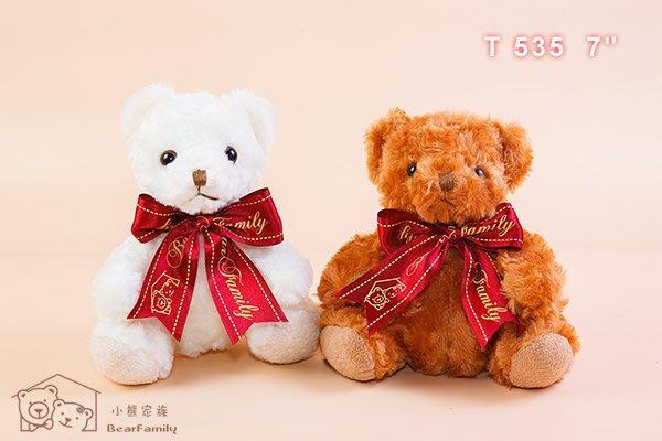 坐姿17公分 奶油色/棕色捲毛泰迪熊 手工製作 情人節 生日禮物(單隻)~*小熊家族*~泰迪熊專賣店~