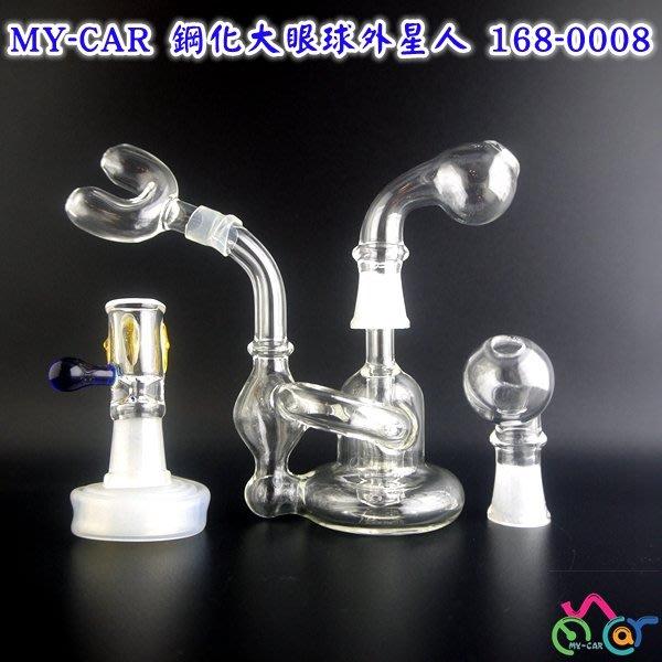 鋼化大眼球外星人水煙壺  168-0008 MY-CAR嚴選 煙具 水菸壺 煙球 水晶壺 鬼火機 鬼火管