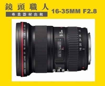 ☆鏡頭職人☆( 鏡頭出租 租鏡頭 ) ::: Canon EF 16-35MM F2.8L II USM 台北市 板橋 楊梅
