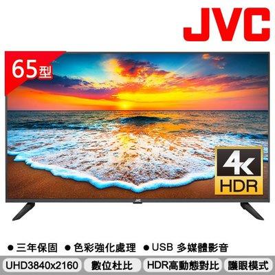 瑞軒JVC 65W 4KHDR 顯示器 台中免運+定位 43V 55V T55 T65 50W 55KQD 65KQD