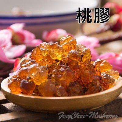 ~桃膠(四兩裝)~ 又稱桃花淚,淺黃色透明固體天然樹脂,由桃樹樹皮中分泌而來,營養豐富,有平民燕窩之稱。【豐產香菇行】