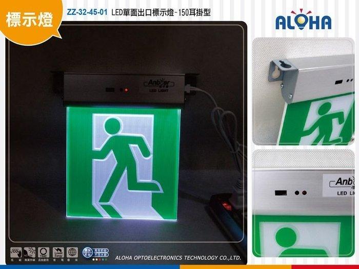 逃生門LED燈具【ZZ-32-45-01】LED單面出口標示燈- 耳掛型標示燈 停電 逃生燈 消防等級安全出口