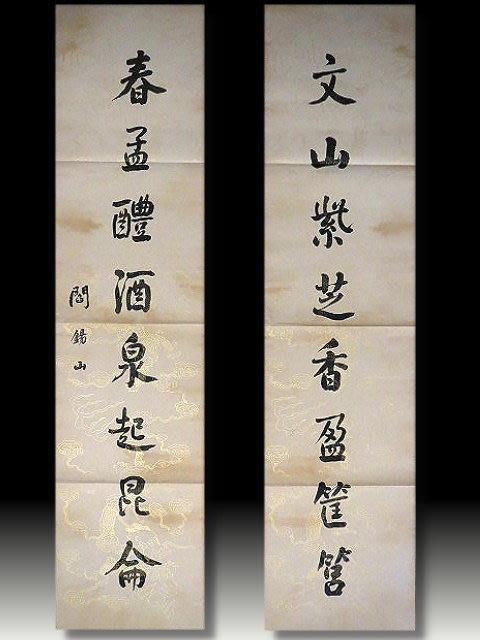 【 金王記拍寶網 】S131  中華民國第4任行政院院長  閻錫山 款   書法對聯 罕見稀少