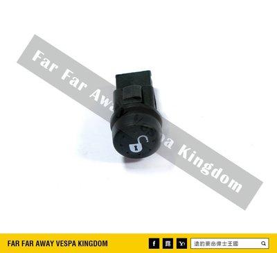 遠的要命偉士王國 Vespa PIAGGIO GTV/GTS/春天/衝刺 原廠 龍頭 座墊 中控鎖 開關 按鈕