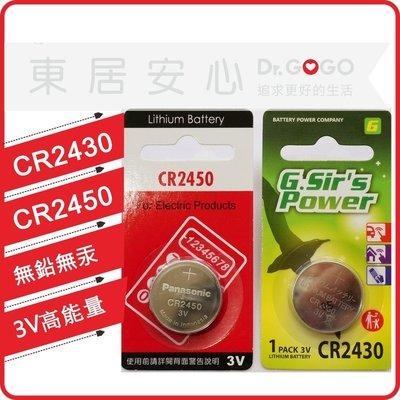 【Dr.GOGO】日本 國際牌 G.Sirs公司貨 鋰電池 3V 鈕扣CR2430 CR2450水銀電池 (東居安心)