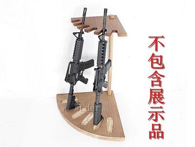 [01] 實木 扇形 長槍 槍架 烤漆 (木製長槍架展示架槍櫃步槍狙擊槍來福槍獵槍衝鋒槍M4 CQB M4A1 AK47