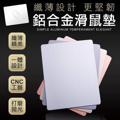 陽極處理不掉色 鋁合金滑鼠墊 電腦滑鼠墊 筆電鼠墊 【G1012】