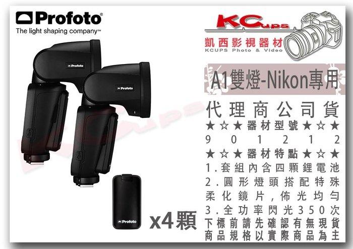 凱西影視器材【 Profoto 901212 A1 雙燈組 閃光燈 for nikon 含 四顆 電池 】機頂閃 A1X