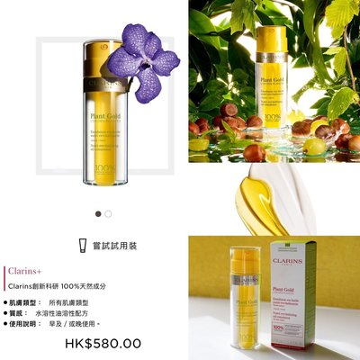 Clarins Plant Gold 2in1 Oil Emulsion嬌韻詩植物金萃精油乳液 35ml
