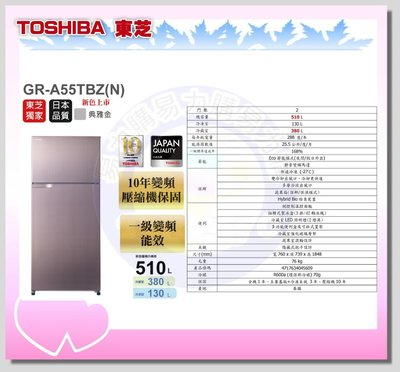 【易力購】TOSHIBA 東芝  雙門變頻電冰箱 GR-A55TBZ《510公升》(安裝另計)