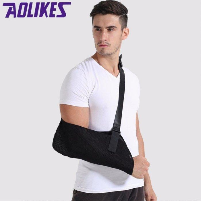 多功能手臂扭傷錯位骨折固定