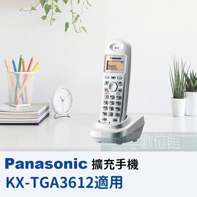【6小時出貨】Panasonic 擴充手機 KX-TGA361 適用KX-TG3611 (需搭配主機/不可單獨使用)