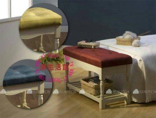 美生活館---全新美式鄉村風格--艾莉 床尾椅/沙發凳/玄關椅/餐椅/穿鞋椅(墊有三色)
