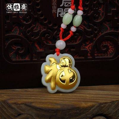 ☯玉玲瓏☯黃金福猴吊墜 4D金鑲玉吊墜 和田玉鑲足金福字猴掛件