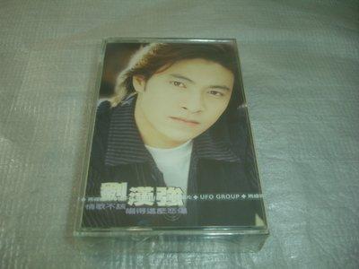 劉漢強 情歌不該唱得這麼悲傷 正版錄音帶 飛碟唱片發行 全新未拆封